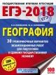 ЕГЭ-2018 География. 30 вариантов экзаменационных работ для подготовки к ЕГЭ